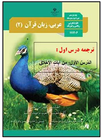 ترجمه درس اول عربی، زبان قرآن(2) پایه یازدهم مِن آیاتِ الأخلاق