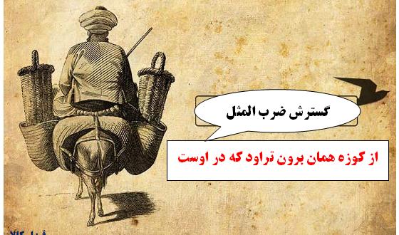 بازآفرینی ضرب المثل مثل نویسی از کوزه همان برون تراود که در اوست برای درس اول ...