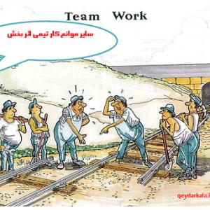 جواب پژوهش صفحه 9 کارگاه کارآفرینی و تولید_ سایر موانع کار تیمی اثربخش