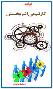 فواید کار تیمی اثر بخش_ جواب پژوهس صفحه 12 کارگاه کارآفرینی و تولید