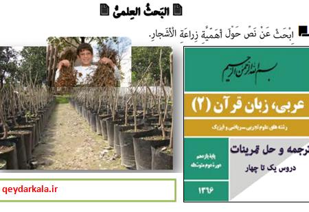 پاسخ بحث علمی درس چهارم عربی یازدهم_ اهمیت زراعه الاشجار
