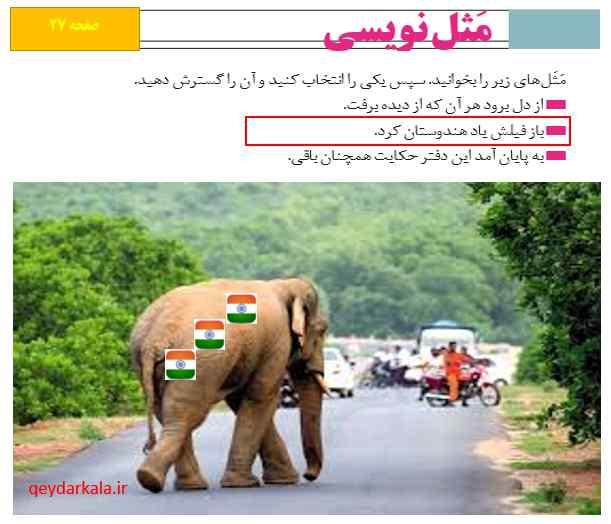 انشا و گسترش ضرب المثل باز فیلش یاد هندوستان کرد