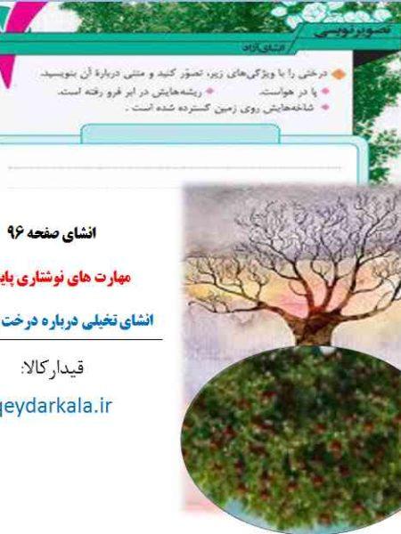انشا آزاد صفحه ۹۶ مهارت های نوشتاری نهم – درخت